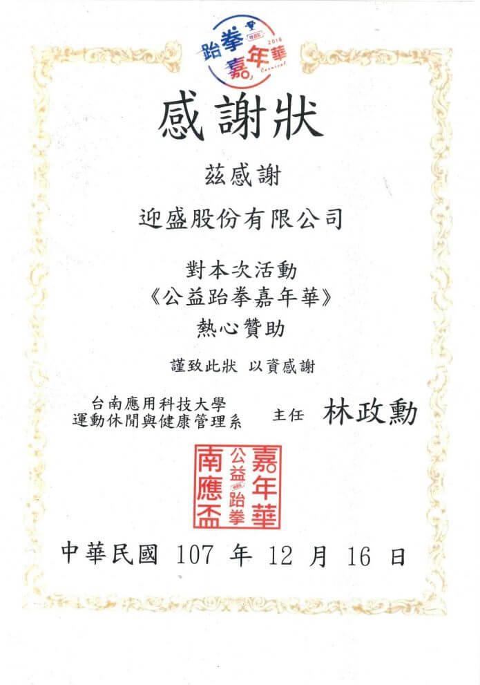台南應用科技大學公益跆拳嘉年華