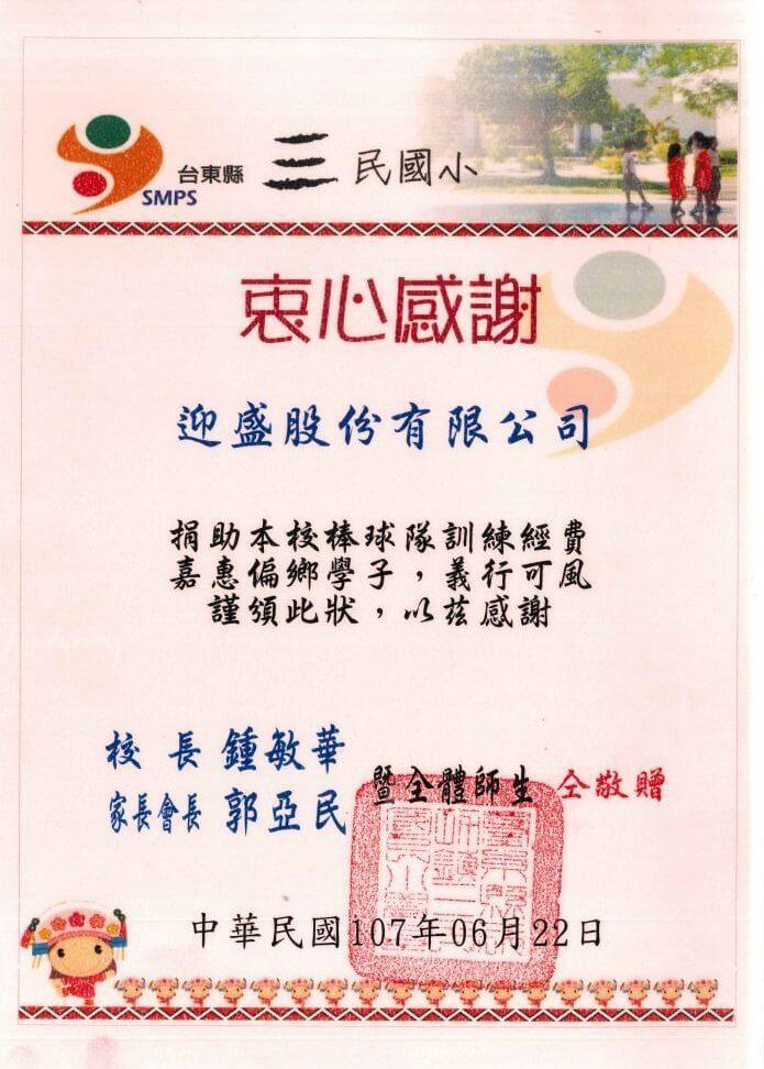 台東三民國小棒球隊