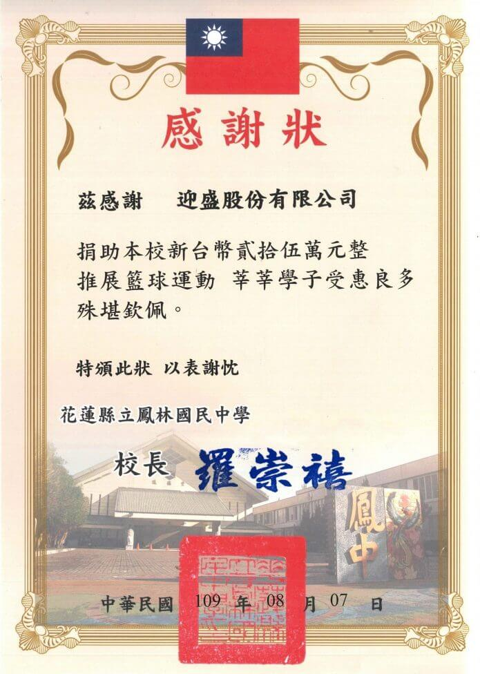 花蓮鳳林國中籃球運動