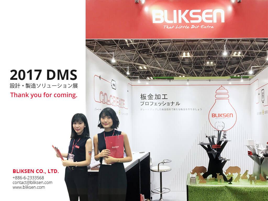 2017 tokyo DMS exhibition